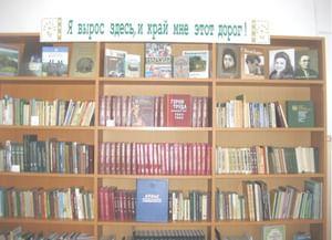 Новоспасовская сельская библиотека
