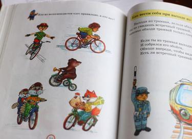 Беседа «Безопасный велосипед»