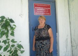 Петровская сельская библиотека № 11