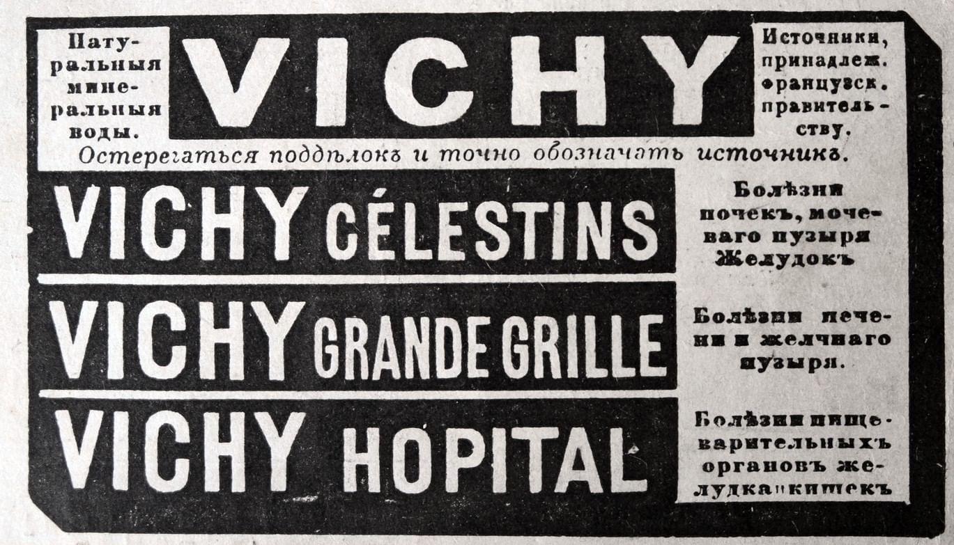 Дореволюционная реклама продуктов здорового питания.