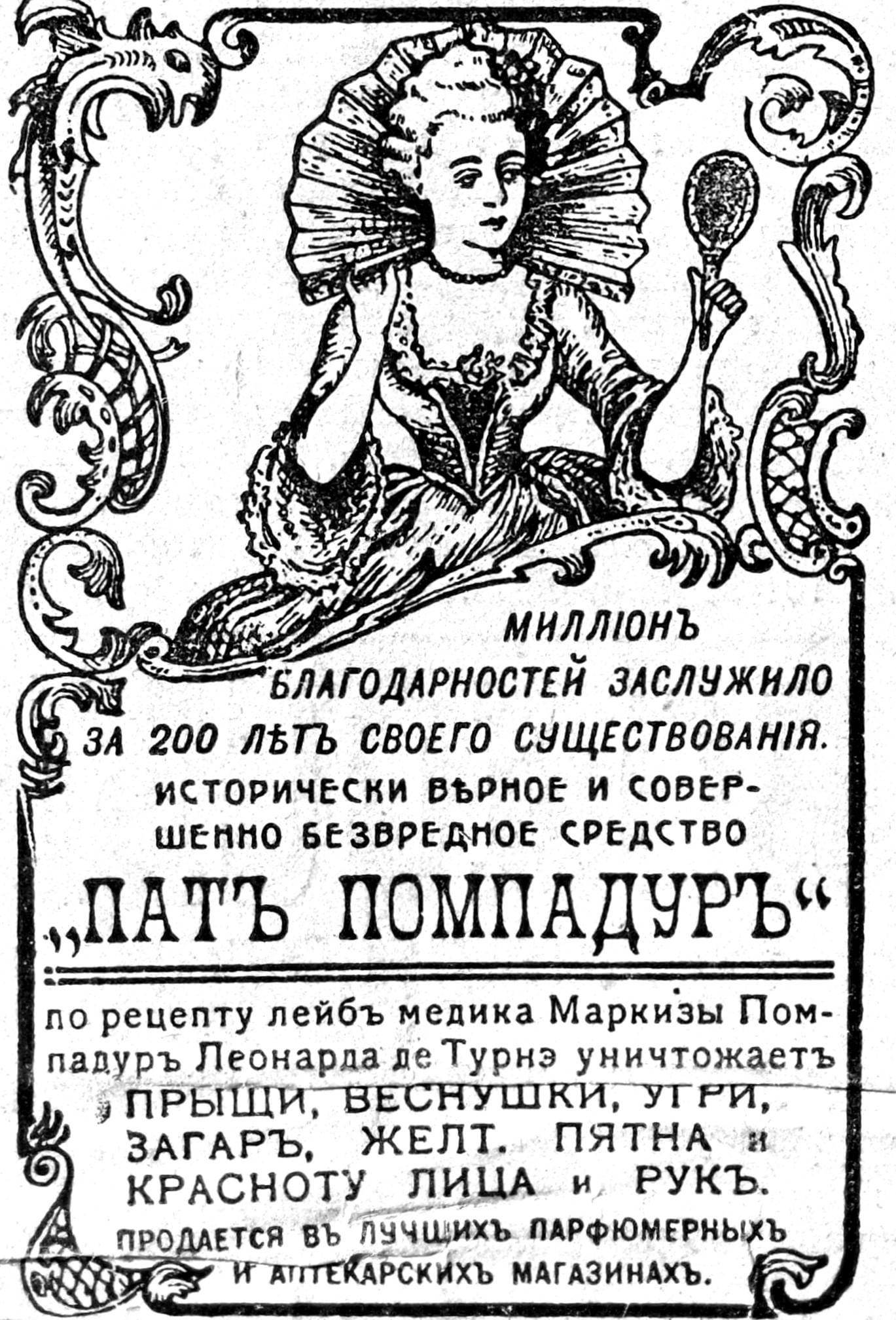 Дореволюционная реклама декоративной и лечебной косметики.