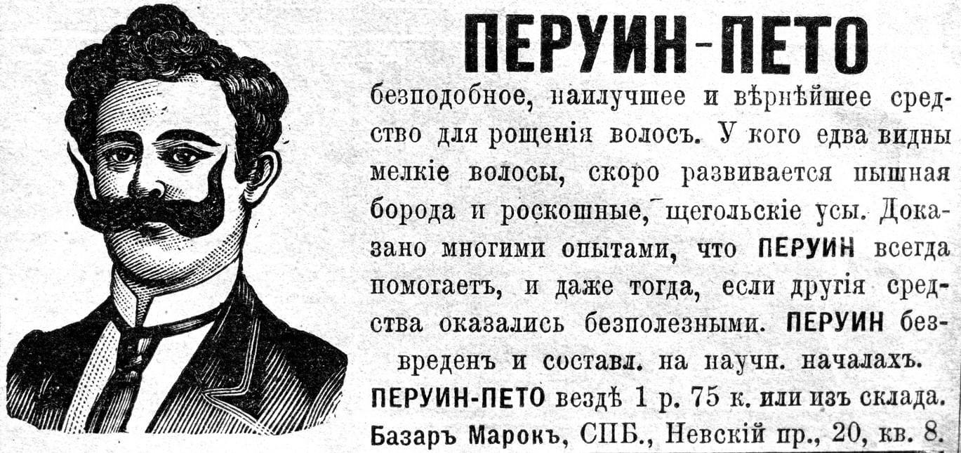 Дореволюционная реклама средств ухода за волосами, бородой и усами.