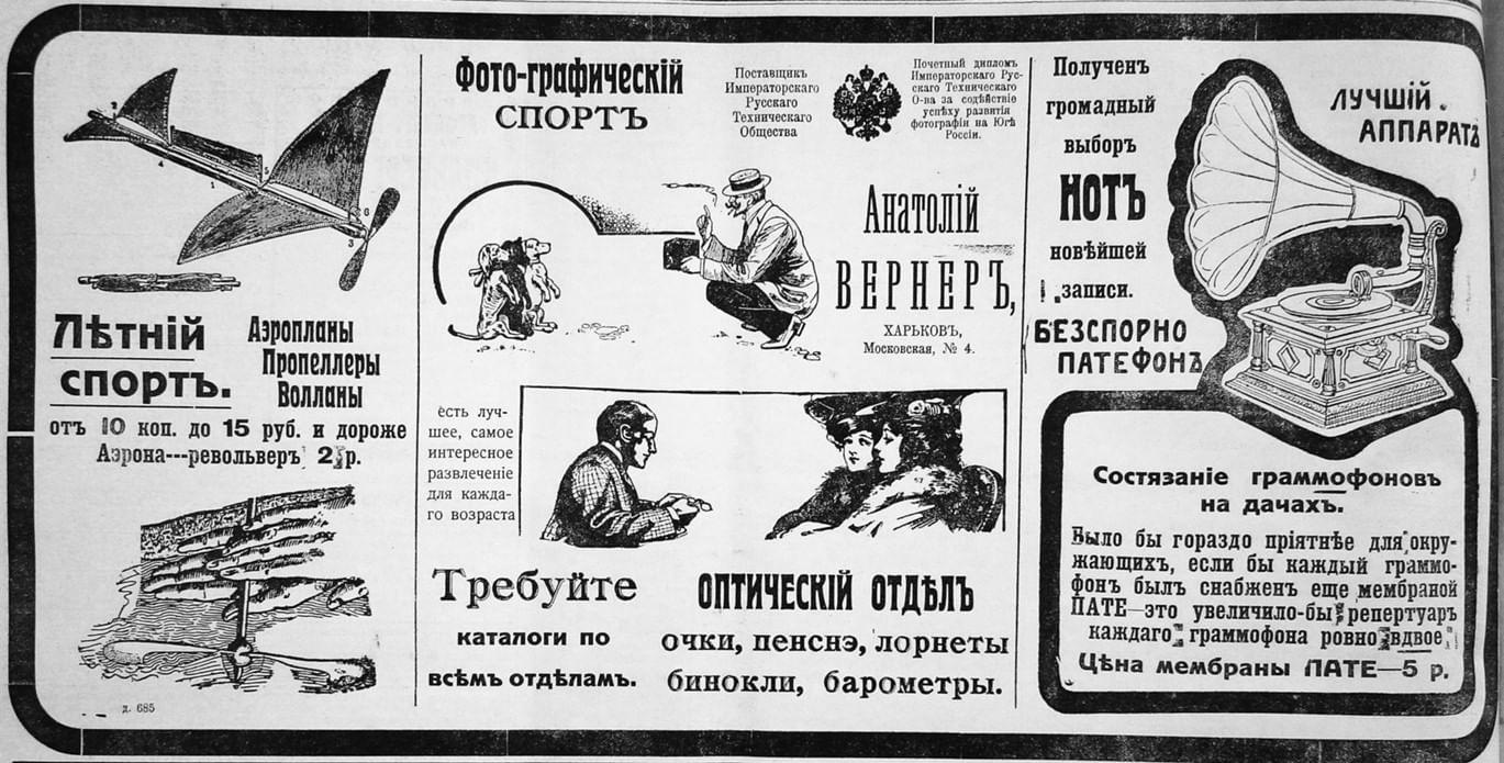 Дореволюционная реклама технических устройств.