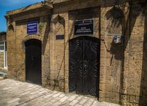 Музей культуры и быта Древнего Дербента