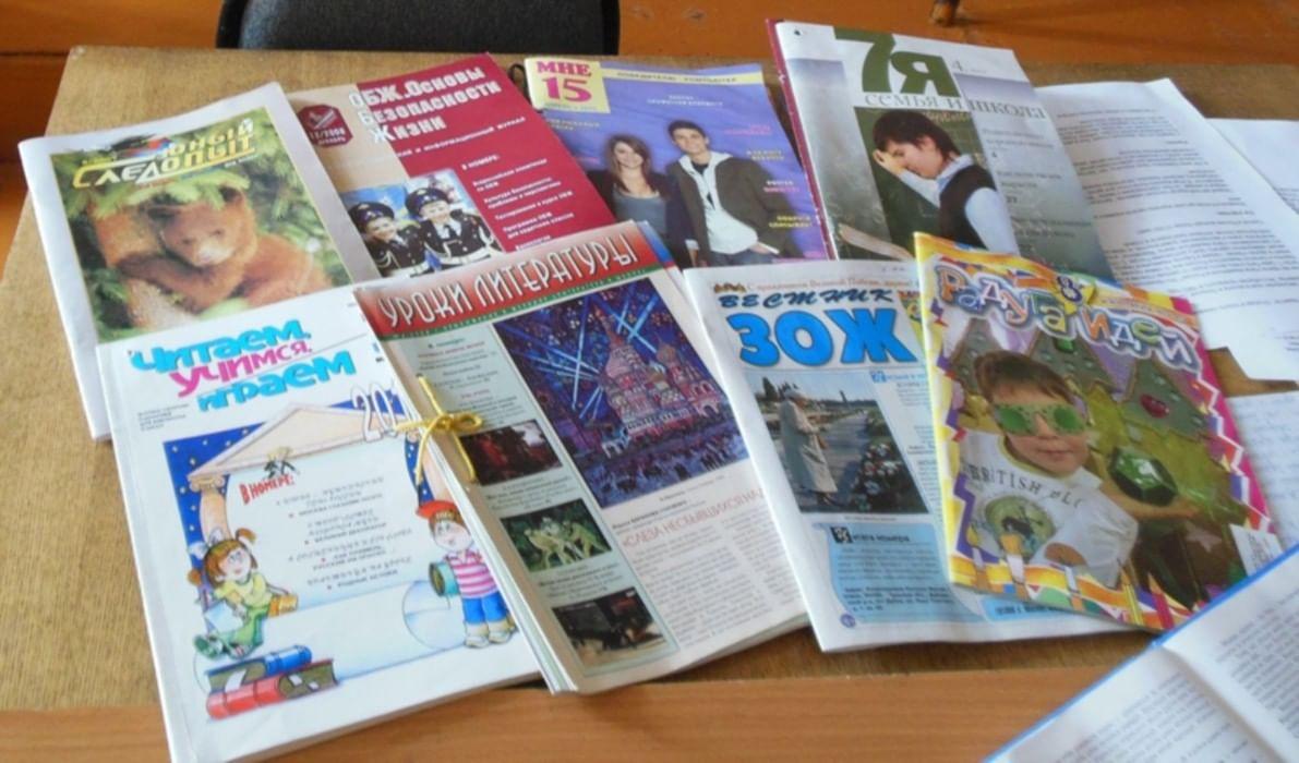 оформить картинка газеты и журналы в библиотеке коснусь