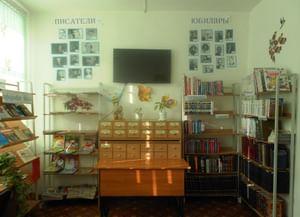 Юргинская сельская библиотека