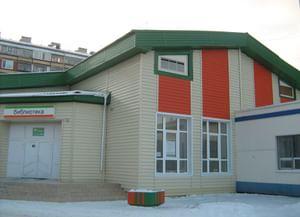 Библиотека № 16 г. Тюмень