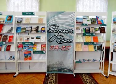 Выставка «Тверская книга 2016–2017»