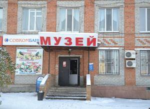 Голышмановский краеведческий музей