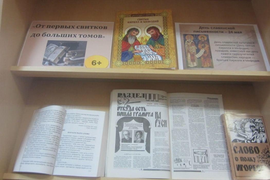 картинки день славянской письменности и культуры мероприятия в библиотеке