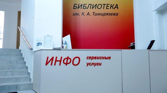 Библиотека им. К. А. Тимирязева