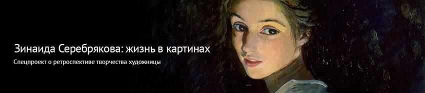 Зинаида Серебрякова. Проект
