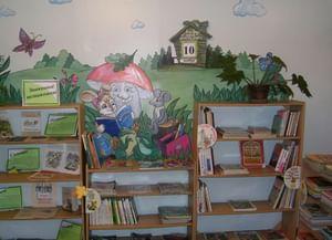 Детская экологическая библиотека г. Соликамск