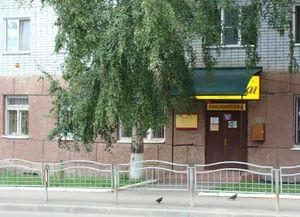 Муниципальная библиотека «Дом семьи» г. Томск