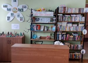 Сагуновская сельская библиотека п. Красный Восход