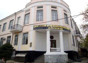 Дагестанский музей изобразительных искусств им. П. С. Гамзатовой