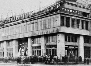 Московский кинофестиваль: начало истории