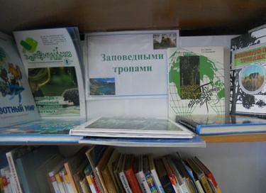 Неделя экологических знаний «Человек и природа: гармония или трагедия»