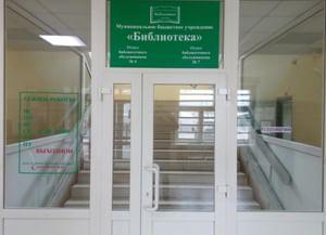 Отдел библиотечного обслуживания № 4 с. Тогур