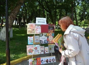 Акция «Летнее настроение с книгой и периодикой»