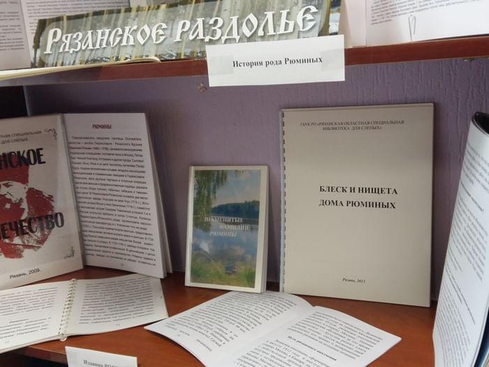 Книжная выставка «Род Рюминых»