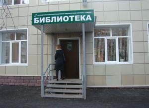 Муниципальная библиотека «Степановская»