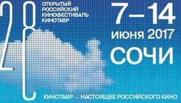 Крупнейший российский кинофестиваль «Кинотавр» пройдет в Сочи с 7 по 14 июня
