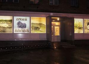 Музей цветного камня имени В. Н. Дава