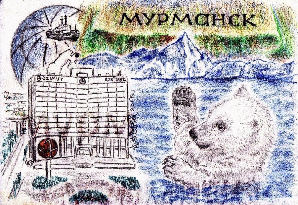 Празднику, открытки города мурманска