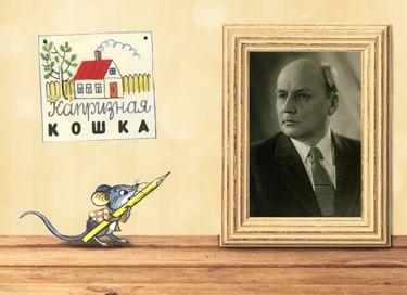 Встреча «Сказочное творчество Владимира Сутеева»