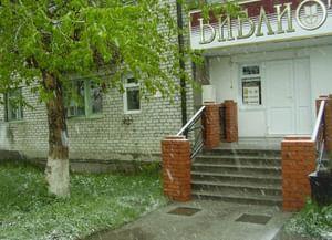 Межпоселенческая библиотека г. Советский