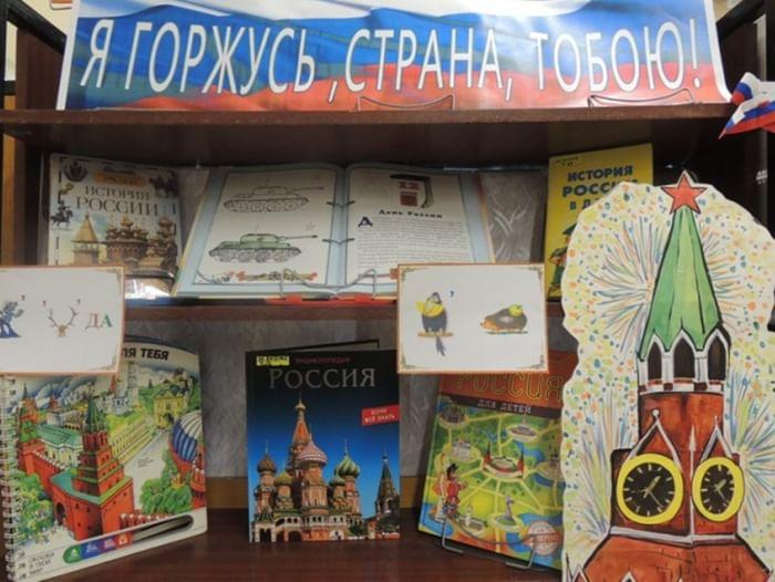 Книжная выставка «Я горжусь, страна, тобою!»