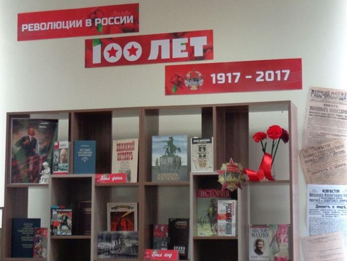 Выставка «Революции в России 100 лет. 1917–2017»