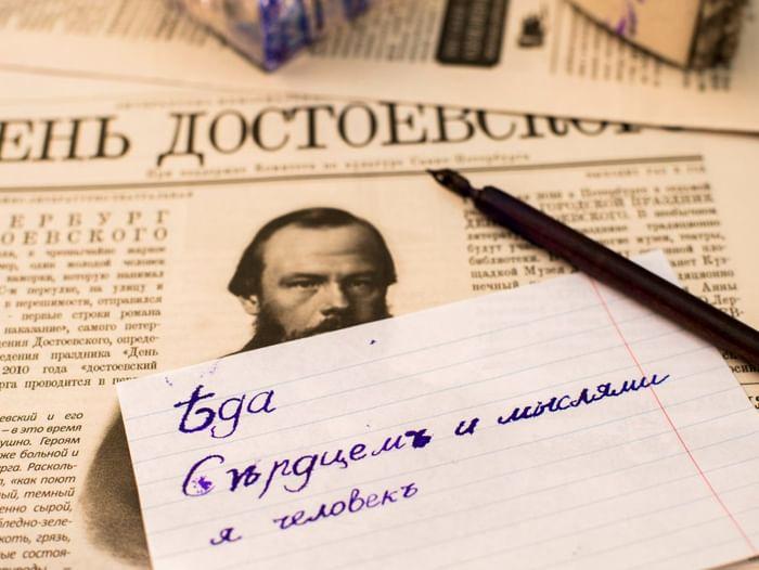 День Достоевского в музее «Разночинный Петербург»