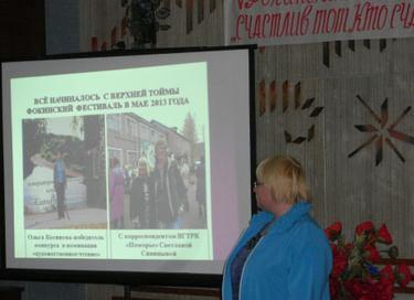 Встреча-презентация «Верхняя Тойма − поэтическая пристань»