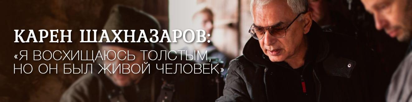 Карен Шахназаров: «Я восхищаюсь Толстым, но он был живой человек»