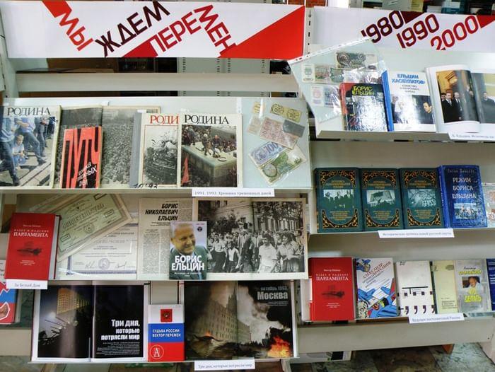 Выставка «Мы ждем перемен. От СССР к России»