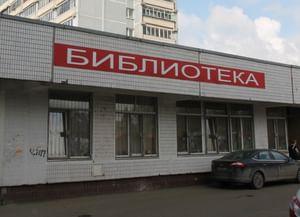 Развилковская сельская библиотека-филиал № 11