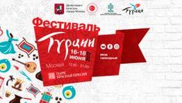 В Москве пройдет Фестиваль Турции