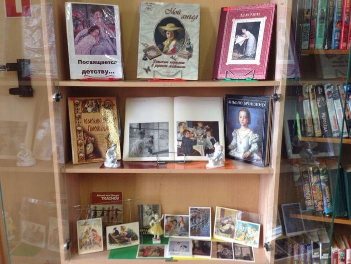 Книжная выставка «Посвящается детству…»