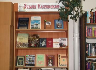 Выставка «Земля Калужская»