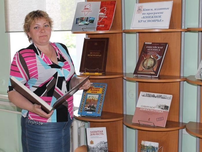 Книжная выставка «Книги, изданные по программе «Книжное Красноярье»