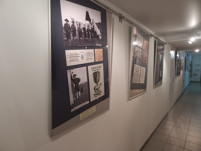 Выставка «Назад в будущее! Из истории скаутского движения в России»