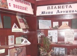 Старокрымская городская библиотека-филиал им. Ю. Друниной