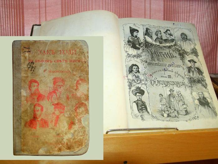 Выставка «Славянский мир на страницах редких изданий»