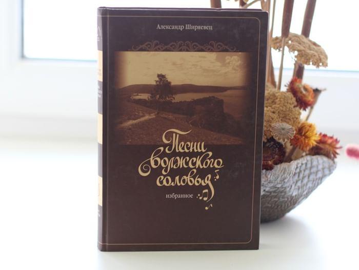 Литературные чтения «Волжский соловей»