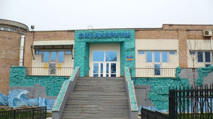 Морской музей-океанариум