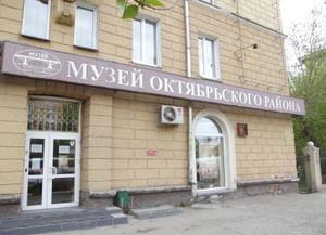 Музей Октябрьского района г. Новосибирска