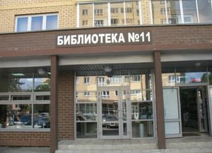 Библиотека № 11 города Мытищи