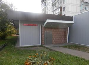 Библиотека № 3 города Мытищи